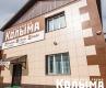Гостиница Колыма